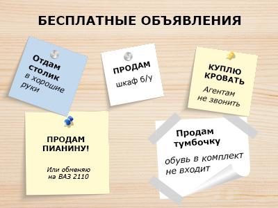 Смотреть фотографии частные объявления дать объявление ищу работу в одинцово