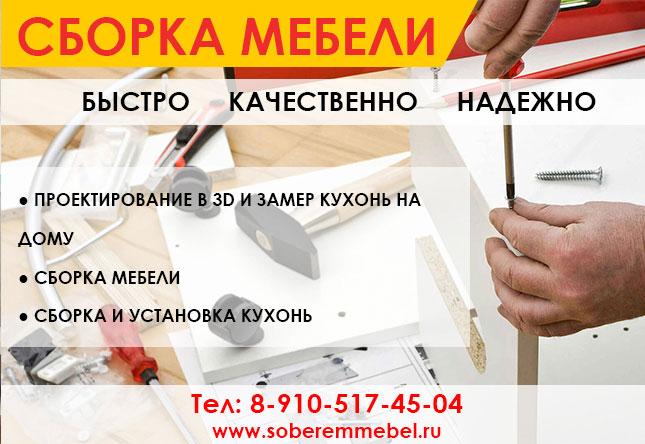 Сборка мебели в Обнинске